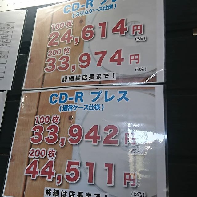 引山店です!今TWITTERで話題になってるのこれです。値段こんなんでした。名古屋のバンドマンは結構使ってます。バラバラでパーツが届くので自分で組み立てる方式ですけどね。#スタジオ #リハーサルスタジオ #名古屋 #千種区 #名東区 #守山区 #尾張旭 #瀬戸 #レコーディングスタジオ #リハスタ #引山 #バンド #音楽 #音楽好きな人と繋がりたい #楽器店 #楽器修理