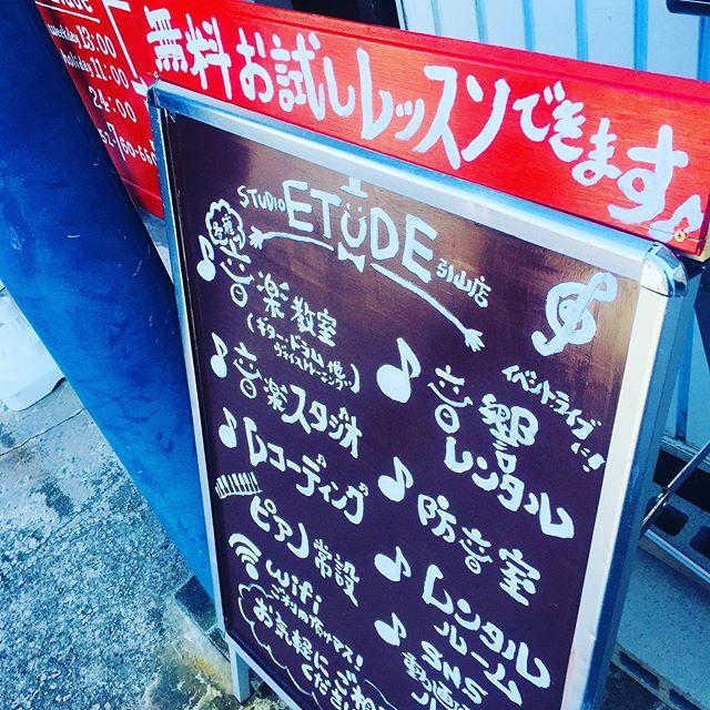 本日は風が強いですね?強風に負けずに無料お試しレッスンやってまーす♫スタジオエチュード引山店今日も元気にオープンしましたー!!! 今日はどんな人が来るかなー?お問い合わせ待ってまーす^_^ tel 052-760-6607#アップライトピアノ #名古屋市 #音楽教室 #習い事 #リハスタ #レコスタ #レコーディング