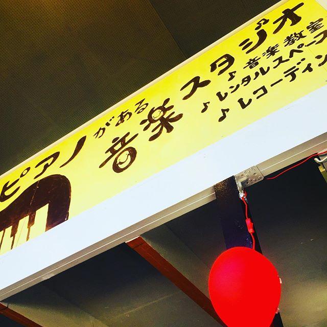 昨日は遅めのオープンになってしまいましたが、本日は定刻通りにオープンしましたー!!! スタジオエチュード引山店にご来店お待ちしております♫今日はどんな人が来るかなー?お問い合わせ待ってまーす^_^ tel 052-760-6607#アップライトピアノ #名古屋市 #音楽教室 #習い事 #リハスタ #レコスタ #レコーディング