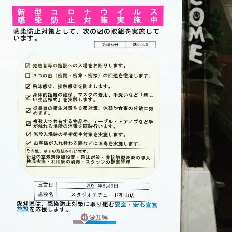 スタジオエチュード引山店は、愛知県の「新型コロナウィルス感染防止対策に取り組む安全安心宣言施設」に登録いたしました。お客様には引き続き、ご来店時のマスクの着用、手指のアルコール消毒、検温の実施にご協力ください。しっかり対策を行なっていきますので、安心してご来店ください。ご予約、お問い合わせはこちらまでお願いします。tel 052-760-6607#全室空気清浄機完備 #コロナ対策 #名古屋市千種区 #香流橋東 #インスタスポット#スタジオ #音楽スタジオ #安い音楽スタジオ #リハスタ #リハーサルスタジオ #カラオケ #ライブ配信 #生配信 #ツイキャス #17live #17ライブ #17ライブ配信 #イチナナ #イチナナ配信 #レコスタ #レコーディングスタジオ #音楽教室 #個人練習 #バンド練習 #レンタルオフィス #レンタルスペース #musicstudio